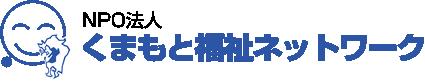 NPO法人 熊本福祉ネットワーク